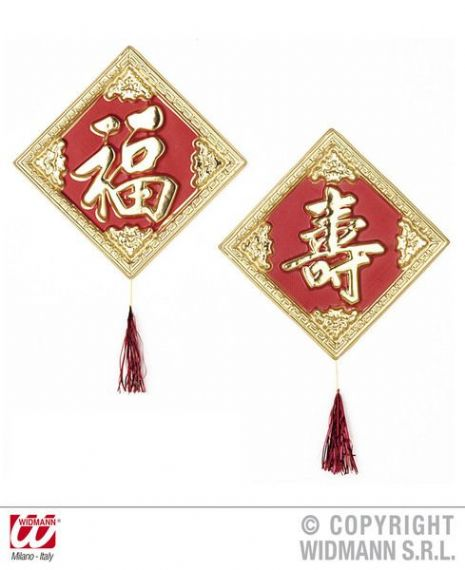 3D Long Life & Happiness Signs 35cm 2 Styles Party Decoration